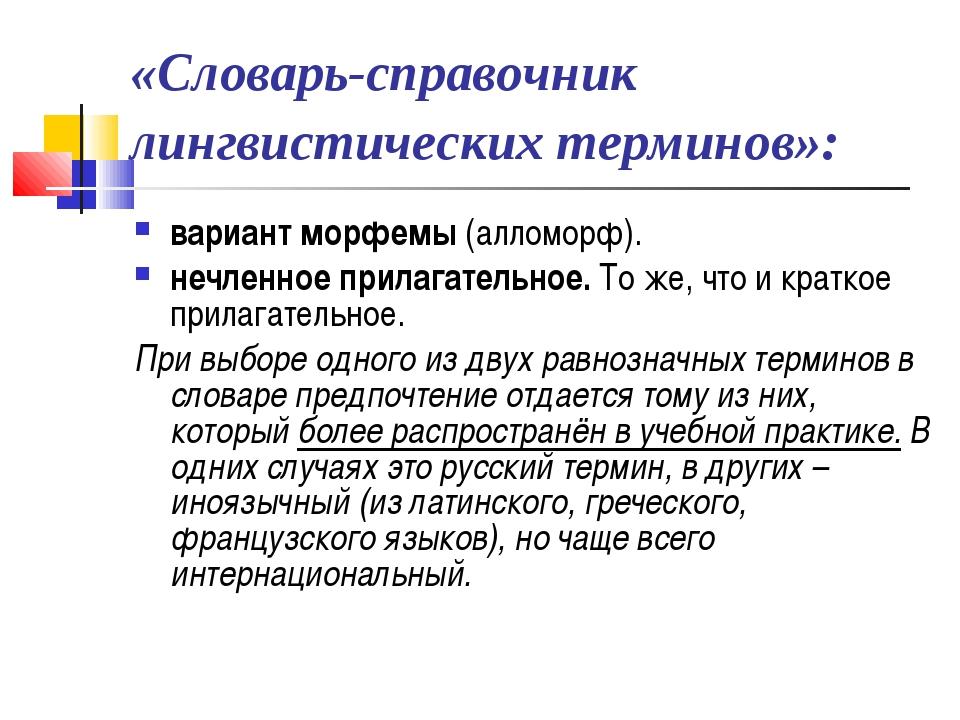 «Словарь-справочник лингвистических терминов»: вариант морфемы (алломорф). не...