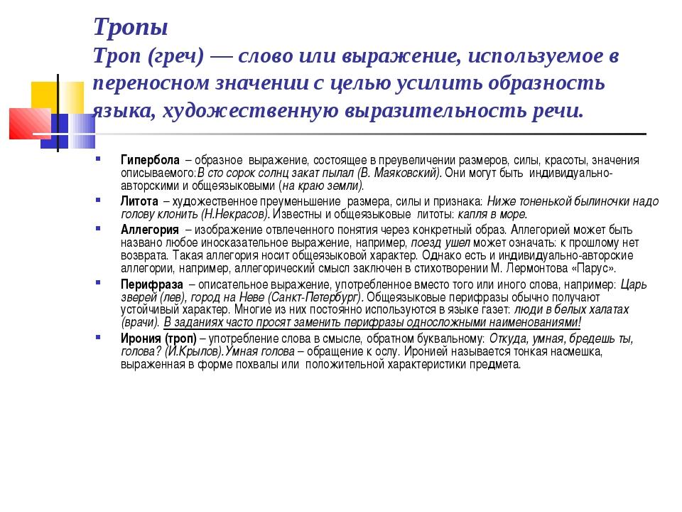 Тропы Троп(греч)—слово или выражение, используемое в переносном значении с...