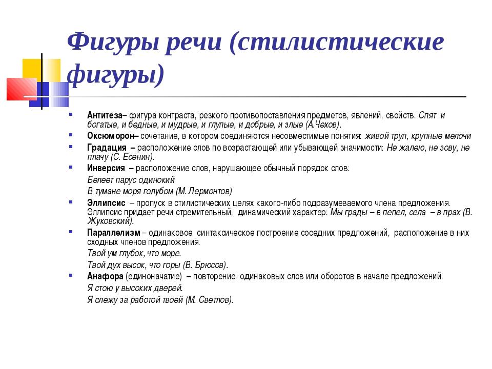 Фигуры речи (стилистические фигуры) Антитеза– фигура контраста, резкого проти...