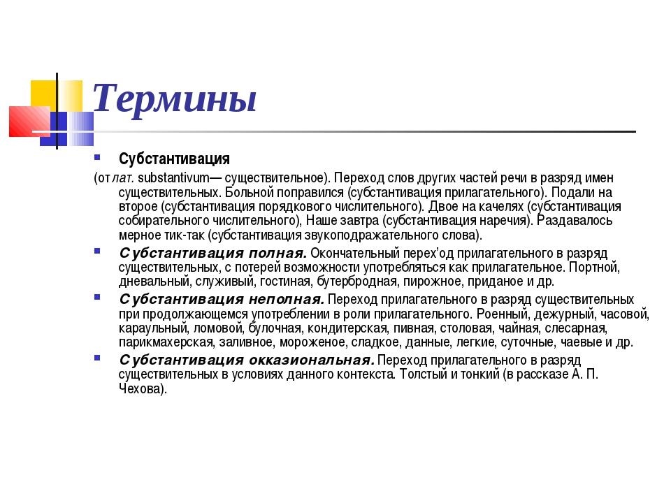 Термины Субстантивация (отлат.substantivum— существительное). Переход слов...