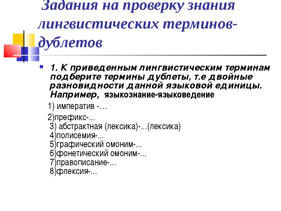 Задания на проверку знания лингвистических терминов-дублетов 1. К приведенны...