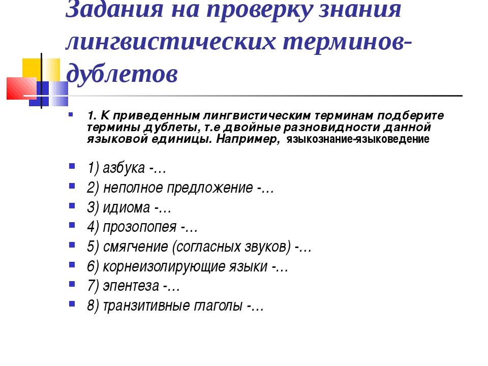 Задания на проверку знания лингвистических терминов-дублетов 1. К приведенным...