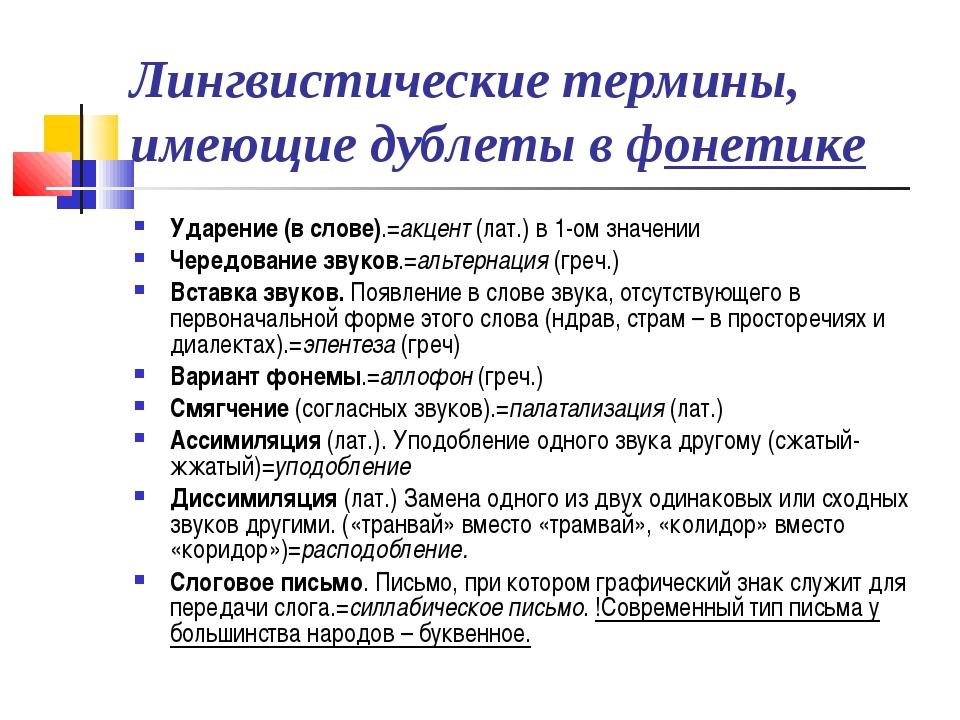 Лингвистические термины, имеющие дублеты в фонетике Ударение (в слове).=акцен...