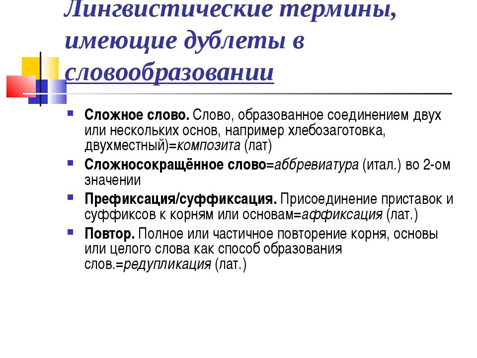 Лингвистические термины, имеющие дублеты в словообразовании Сложное слово. Сл...