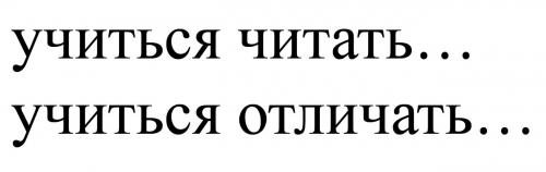 http://pedsovet.org/images/stories/users/116133/Risunok3.jpg