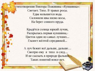 стихотворения Виктора Поживина «Кувшинка»: Светает. Тихо. В травах росы. Едва