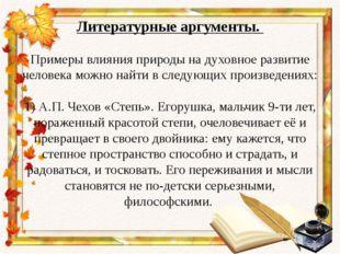 Литературные аргументы. Примеры влияния природы на духовное развитие человека
