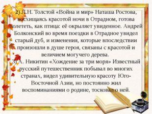 2) Л.Н. Толстой «Война и мир» Наташа Ростова, восхищаясь красотой ночи в Отра