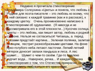 Недавно я прочитала стихотворение Владимира Солоухина «Цветы» и поняла, что