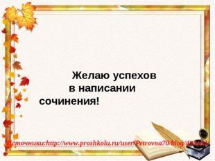 Источники:http://www.proshkolu.ru/user/Petrovna70/blog/493154/ Желаю успехов