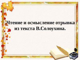 Чтение и осмысление отрывка из текста В.Солоухина.