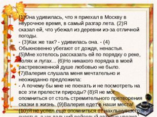 (1)Она удивилась, что я приехал в Москву в неурочное время, в самый разгар