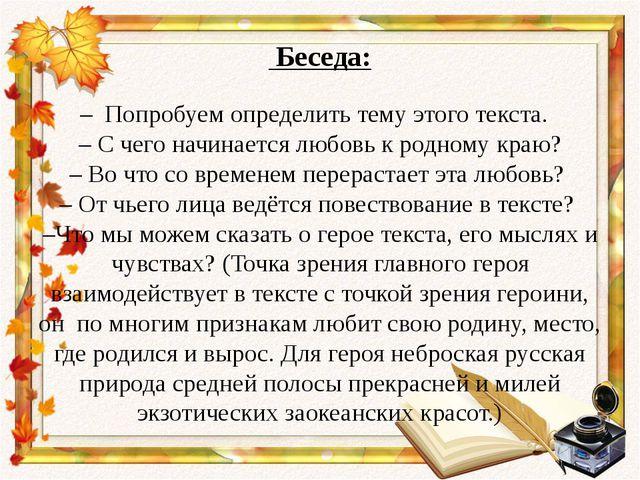 Беседа: – Попробуем определить тему этого текста. – С чего начинается любовь...
