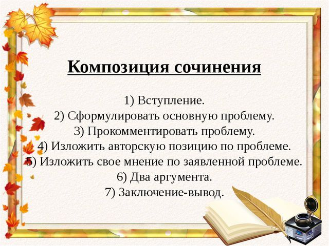 Композиция сочинения 1) Вступление. 2) Сформулировать основную проблему. 3)...