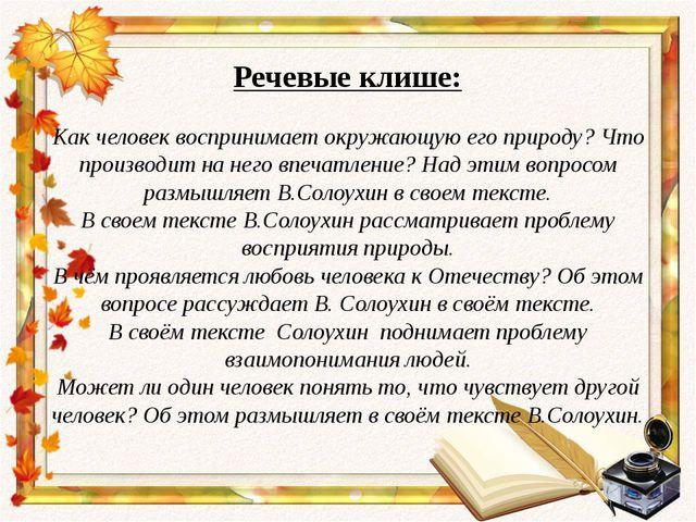 sochinenie-moya-sochinenie-po-tekstu-solouhina-krasota-zhivet-v-dushe