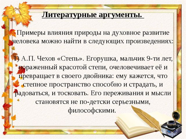 Литературные аргументы. Примеры влияния природы на духовное развитие человека...