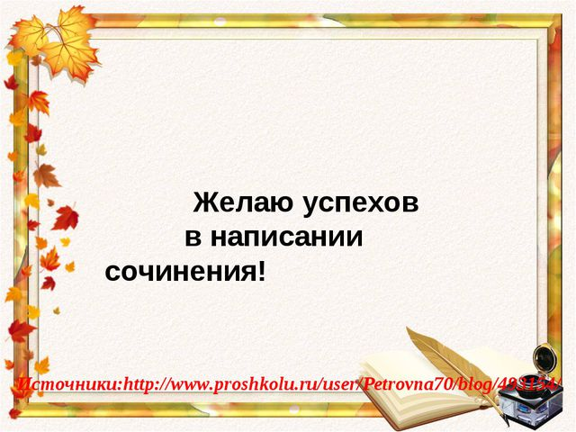 Источники:http://www.proshkolu.ru/user/Petrovna70/blog/493154/ Желаю успехов...