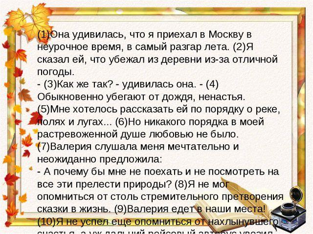 (1)Она удивилась, что я приехал в Москву в неурочное время, в самый разгар...