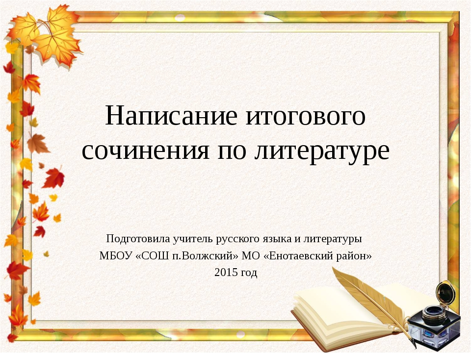 Написание итогового сочинения по литературе Подготовила учитель русского язык...
