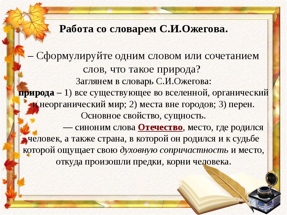 Работа со словарем С.И.Ожегова. – Сформулируйте одним словом или сочетанием с...