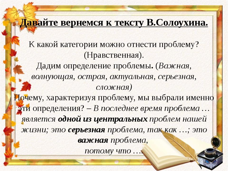 Давайте вернемся к тексту В.Солоухина. К какой категории можно отнести пробле...