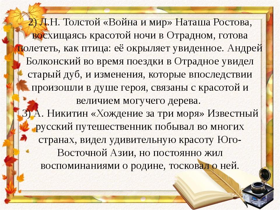2) Л.Н. Толстой «Война и мир» Наташа Ростова, восхищаясь красотой ночи в Отра...
