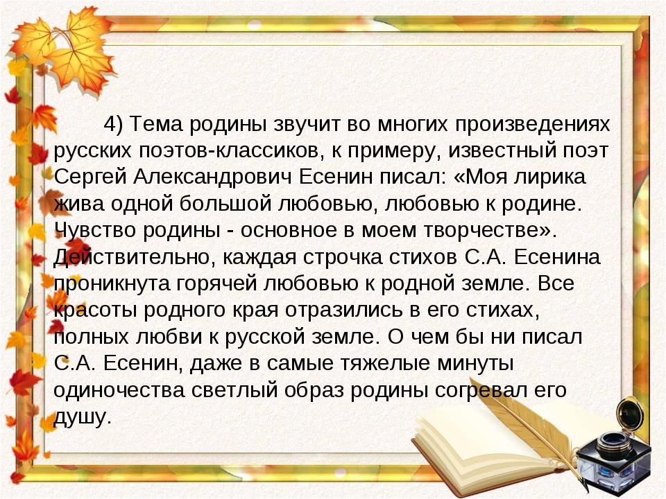 4) Тема родины звучит во многих произведениях русских поэтов-классиков, к пр...