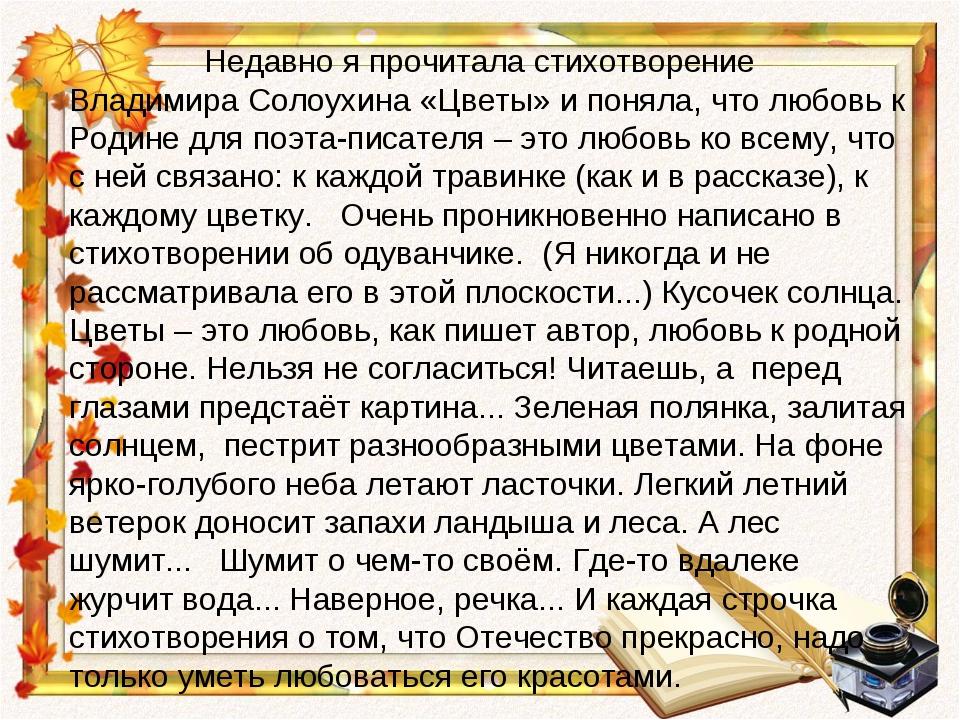 Недавно я прочитала стихотворение Владимира Солоухина «Цветы» и поняла, что...