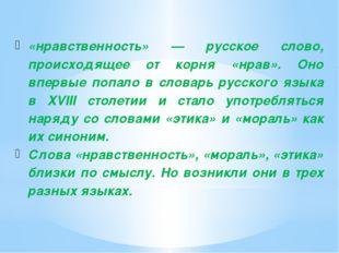 «нравственность» — русское слово, происходящее от корня «нрав». Оно впервые п