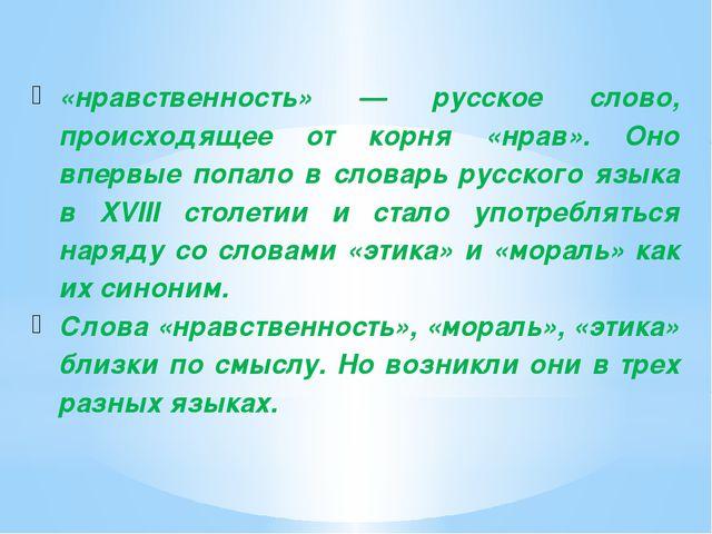 «нравственность» — русское слово, происходящее от корня «нрав». Оно впервые п...