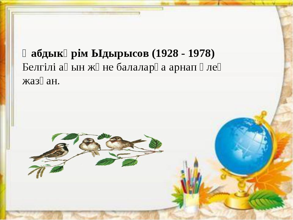 Қабдыкәрім Ыдырысов (1928 - 1978) Белгілі ақын және балаларға арнап өлең жазғ...