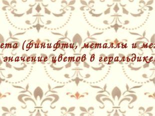Цвета (финифти, металлы и меха), значение цветов в геральдике.