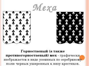 Горностаевый (а также противогорностаевый) мех- графически изображается в ви