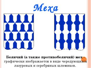 Меха Беличий (а также противобеличий) мех- графически изображается в виде че