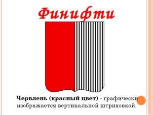 Финифти Червлень (красный цвет)- графически изображается вертикальной штрихо