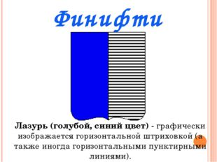 Финифти Лазурь (голубой, синий цвет)- графически изображается горизонтальной