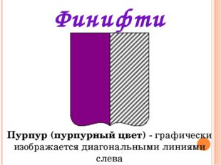 Финифти Пурпур (пурпурный цвет)- графически изображается диагональными линия