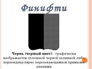 Финифти Чернь (черный цвет)- графически изображается сплошной черной заливко