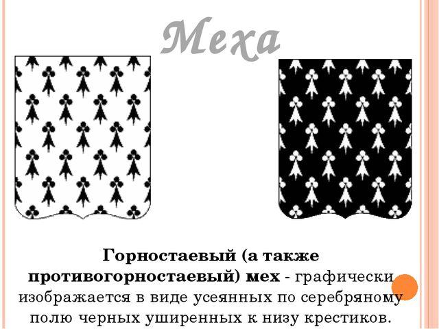 Горностаевый (а также противогорностаевый) мех- графически изображается в ви...