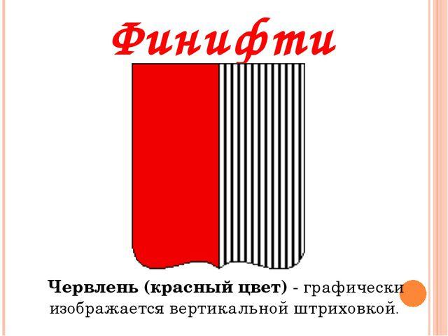 Финифти Червлень (красный цвет)- графически изображается вертикальной штрихо...
