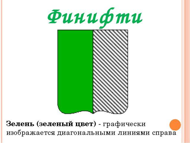 Финифти Зелень (зеленый цвет)- графически изображается диагональными линиями...