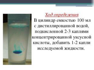 Ход определения В цилиндр емкостью 100 мл с дистиллированной водой, подкислен