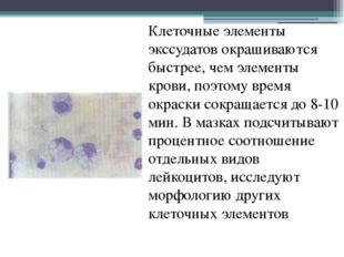 Клеточные элементы экссудатов окрашиваются быстрее, чем элементы крови, поэто