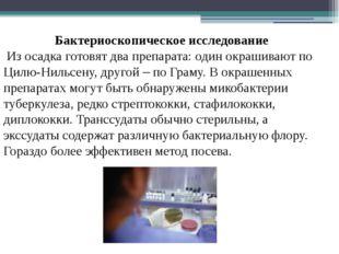 Бактериоскопическое исследование Из осадка готовят два препарата: один окраши