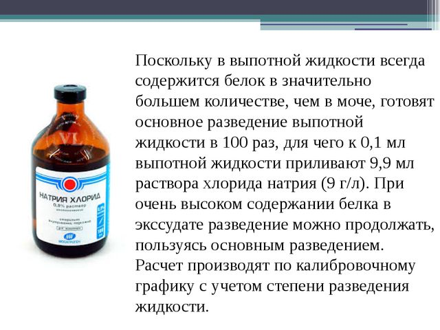 Поскольку в выпотной жидкости всегда содержится белок в значительно большем к...