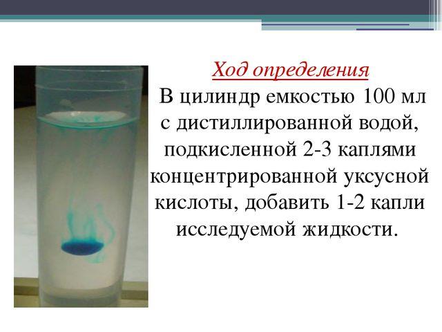 Ход определения В цилиндр емкостью 100 мл с дистиллированной водой, подкислен...