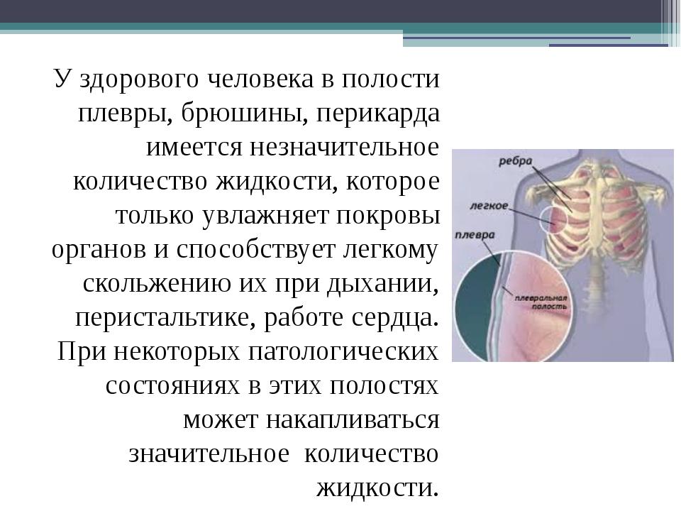 У здорового человека в полости плевры, брюшины, перикарда имеется незначитель...