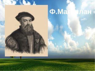 Ф.Магеллан