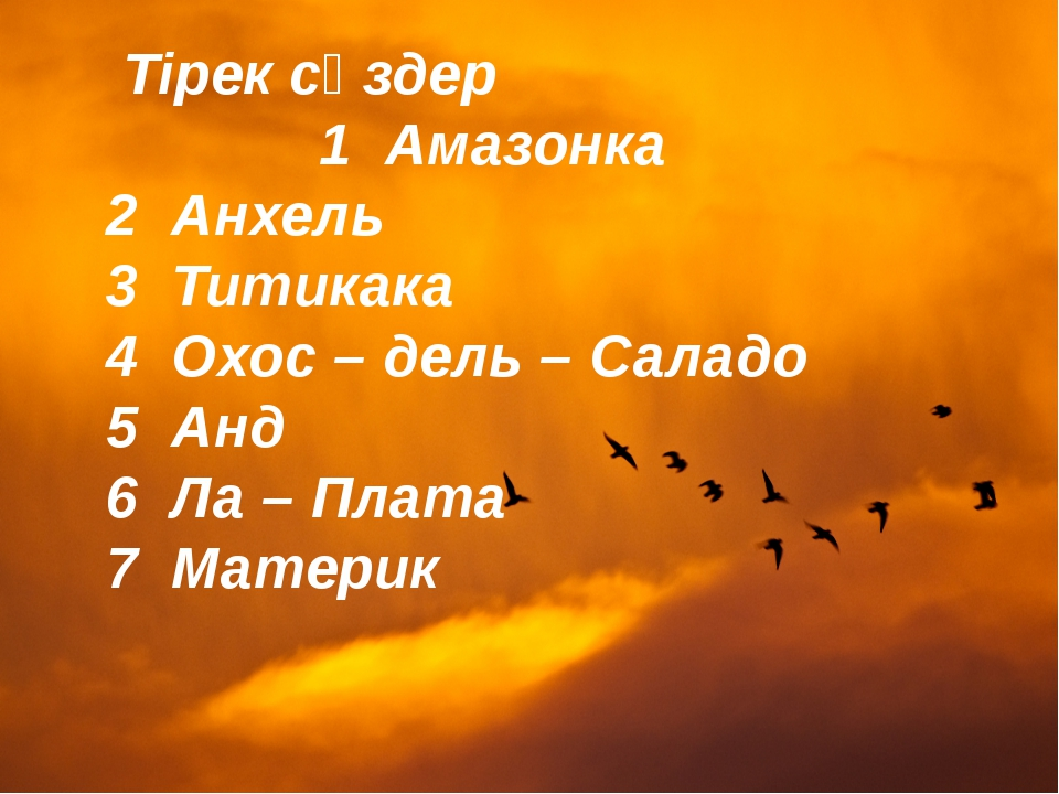 Тірек сөздер 1 Амазонка 2 Анхель 3 Титикака 4 Охос – дель – Саладо 5 Анд 6 Л...
