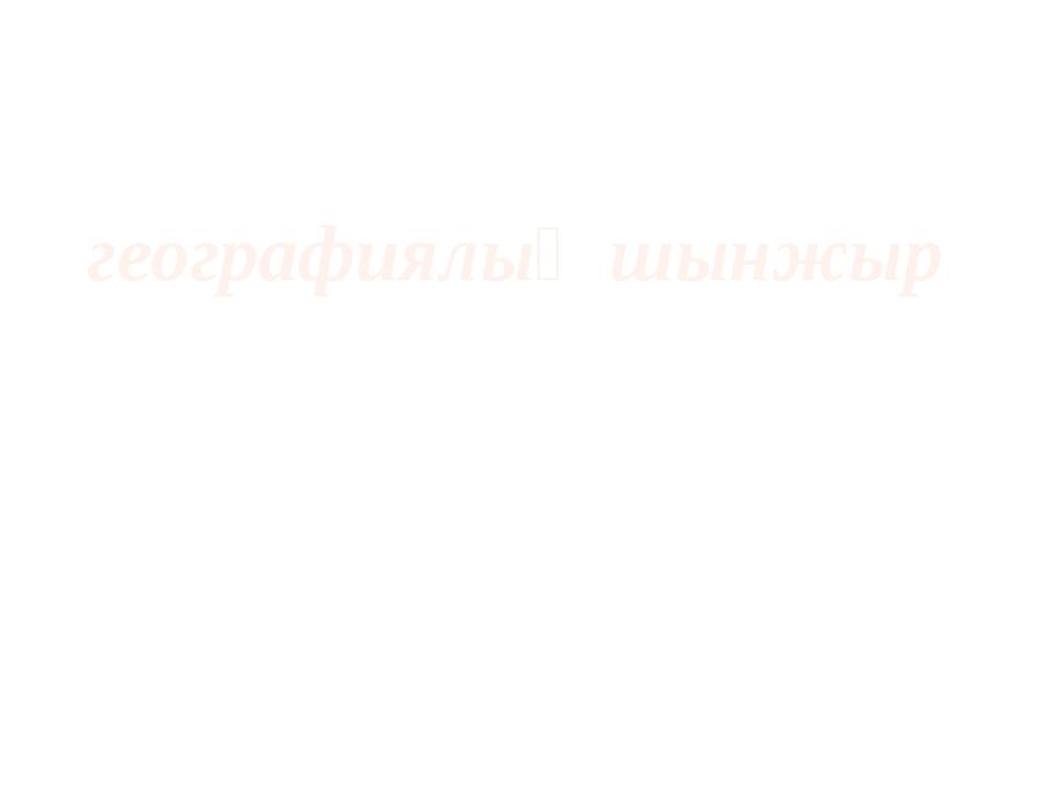 Жаңа сабақты түсіну қабілетін тексеру 18311054830068809000696040 географиялық...